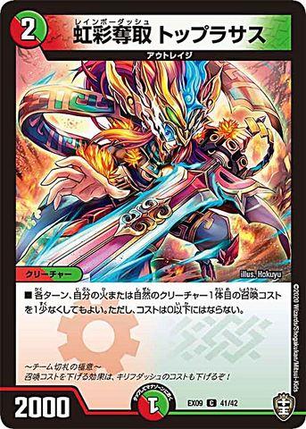 [C] 虹彩奪取 トップラサス (EX09-41/虹)
