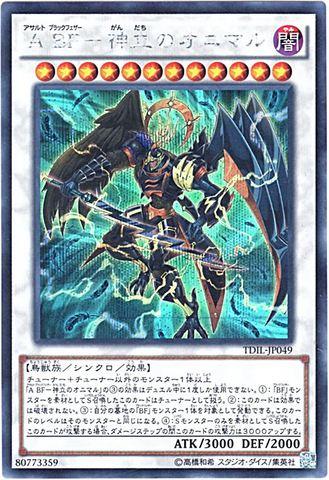 A BF-神立のオニマル (Secret/TDIL-JP049)7_S/闇12