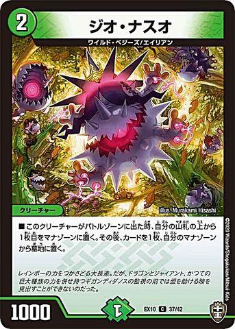 【売切】 [C] ジオ・ナスオ (EX10-37/自然)