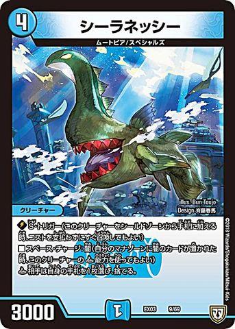 [-] シーラネッシー (EX03-09/水)
