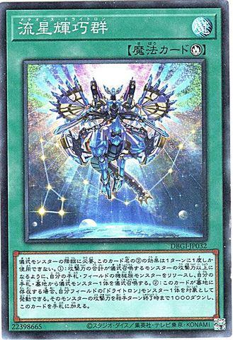 [Super] 流星輝巧群 (竜輝巧-1_儀式魔法/DBGI-JP032)