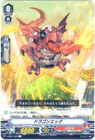 ドラゴンエッグ C VEB01/038(たちかぜ)