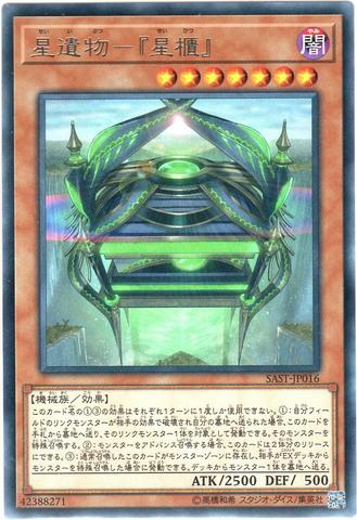 [R] 星遺物-『星櫃』 (3_闇7/SAST-JP016)