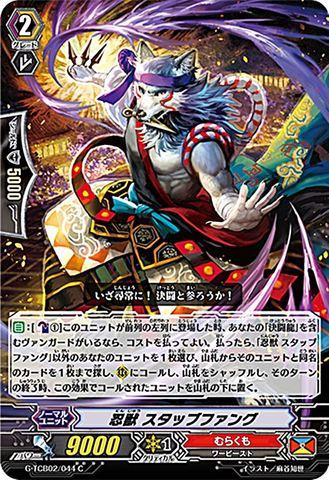 忍獣 スタッブファング C GTCB02/044(むらくも)