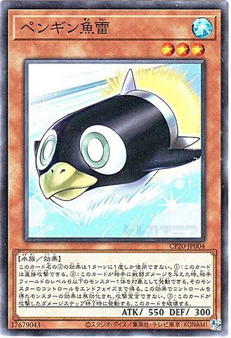 [N] ペンギン魚雷 (3_水3/CP20-JP004)
