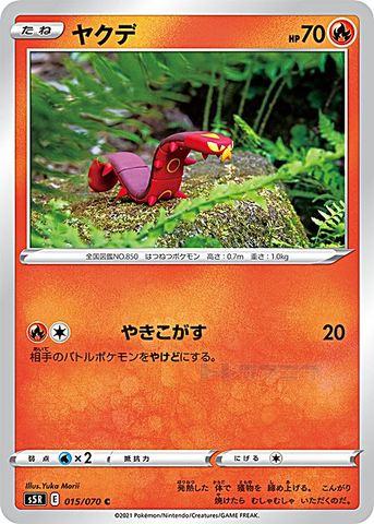 [C] ヤクデ (S5R 015/070/炎)