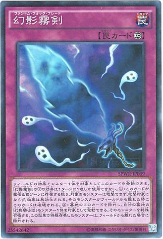 [Super] 幻影霧剣 (2_永続罠/SPWR-JP009?)