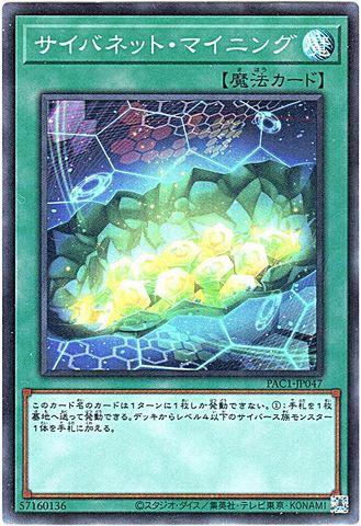 [Super] サイバネット・マイニング (・PAC1_1_通常魔法/PAC1-JP047)
