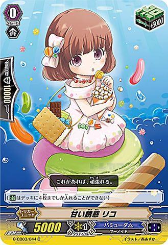 甘い誘惑 リコ C GCB03/044(バミューダ△)