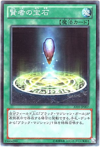 [N] 賢者の宝石 (1_通常魔法/-)