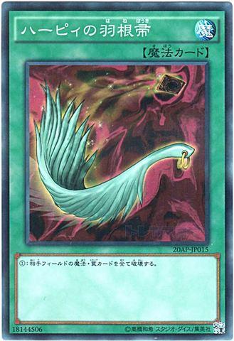 [Super-P] ハーピィの羽根帚 (1_通常魔法/20AP-JP015)