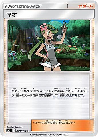 [U] マオ (SM2L 049/050/サポート)