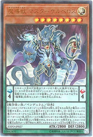 [Ultra] 魔導獣 マスターケルベロス (3_光8/EXFO-JP027)