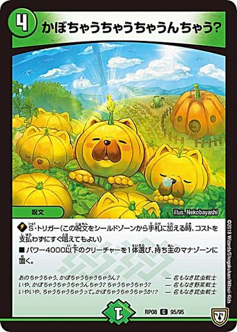 [C] かぼちゃうちゃうちゃうんちゃう? (RP08-95/自然)