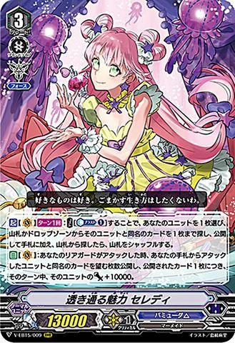 透き通る魅力 セレディ RRR VEB15/009(バミューダ△)