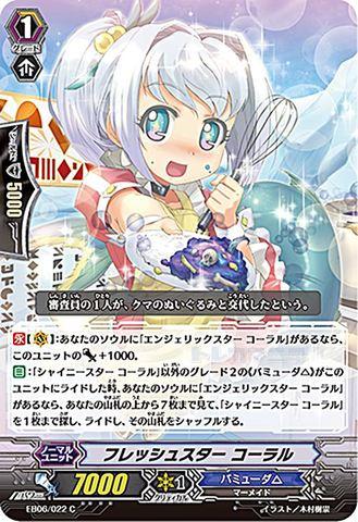 フレッシュスターコーラル EB06/022(バミューダ△)