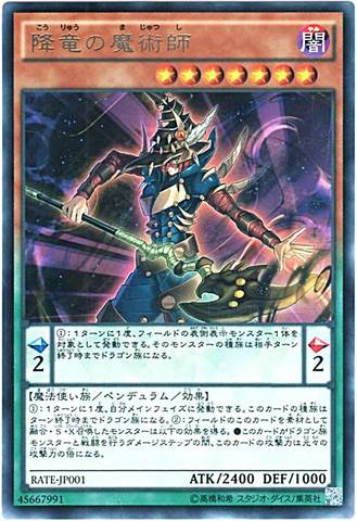 [R] 降竜の魔術師 (3_闇7/RATE-JP001)