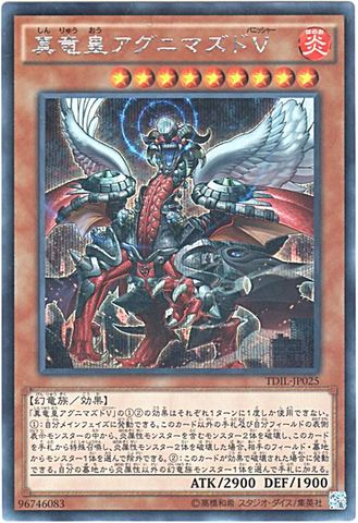 [Secret] 真竜皇アグニマズドV (3_炎9/TDIL-JP025)