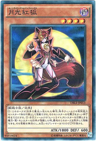 [N-P] 月光紅狐 (3_闇4/DBLE-JP013)