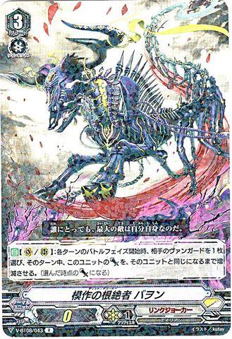 模作の根絶者 バヲン R VBT08/043(リンクジョーカー)