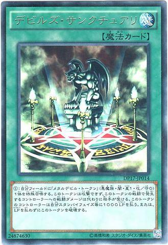 デビルズ・サンクチュアリ (Rare/DP17-JP014)1_通常魔法