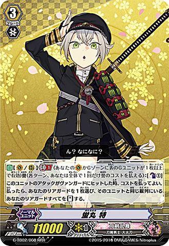 蛍丸 特 RRR GTB02/008(刀剣乱舞)