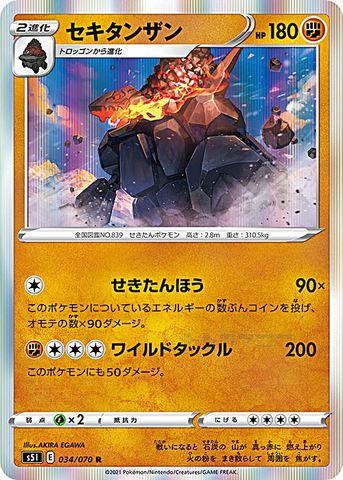 [R] セキタンザン (S5I 034/070/闘)