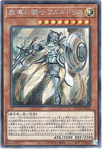[Secret] 教導の騎士フルルドリス (3_光8/ROTD-JP008)