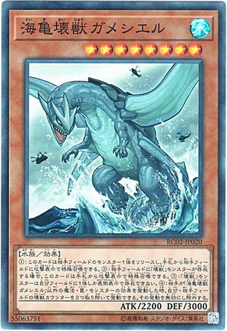 [Super] 海亀壊獣ガメシエル (3_水8/RC02-JP020/RC03-JP008)