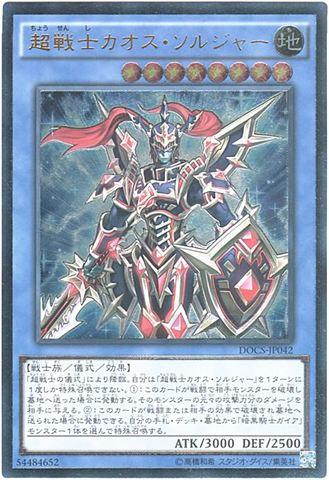 [Ultimate] 超戦士カオス・ソルジャー (4_儀式地8/DOCS-JP042)
