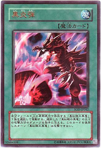 [Ultra] 黒炎弾 (1_通常魔法/-)