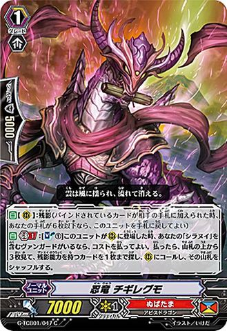 忍竜 チギレグモ C GTCB01/047(ぬばたま)