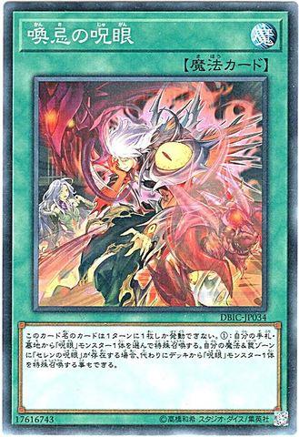 喚忌の呪眼 (N/N-P/DBIC-JP034)呪眼1_通常魔法