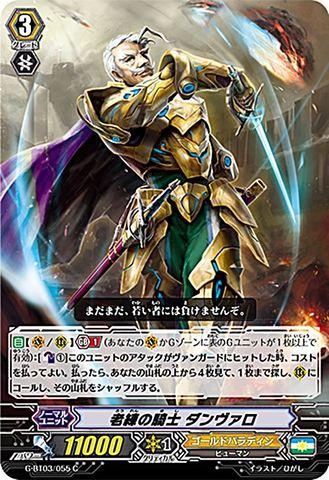 老練の騎士 ダンヴァロ C GBT03/055(ゴールドパラディン)