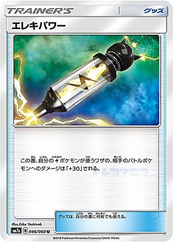 [U] エレキパワー (SM7a 046/060/グッズ)