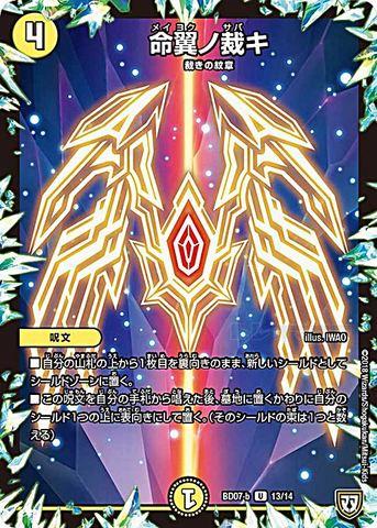 [UC] 命翼ノ裁キ (BD07b-13/光)