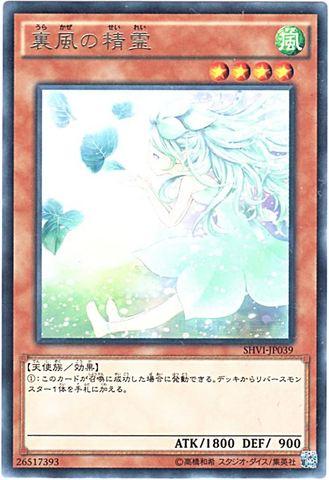 [R] 裏風の精霊 (1_フィールド魔法/SHVI-JP039)