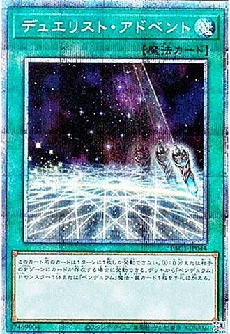 [Prismatic] デュエリスト・アドベント (・PAC1_1_通常魔法/PAC1-JP044)
