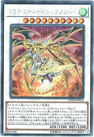 ドラグニティナイト-アスカロン (Secret/CYHO-JP033)7_S/風10