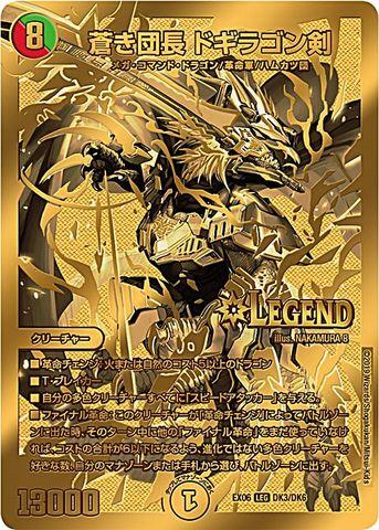 【売切】 [WYC] 蒼き団長 ドギラゴン剣 (EX06-DK3/虹)