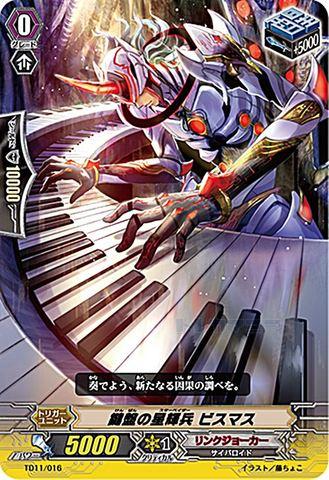 鍵盤の星輝兵ビスマス TD11/016(リンクジョーカー)