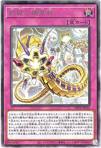 [R] 根絶の機皇神 (2_通常罠/DP24-JP022)