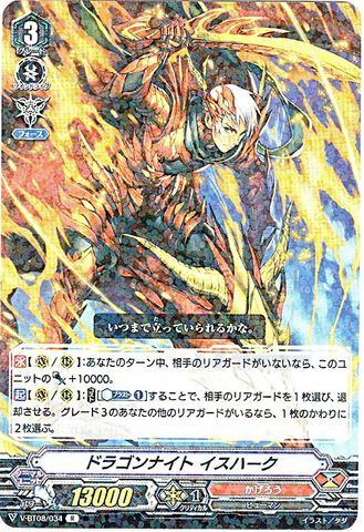 ドラゴンナイト イスハーク R VBT08/034(かげろう)