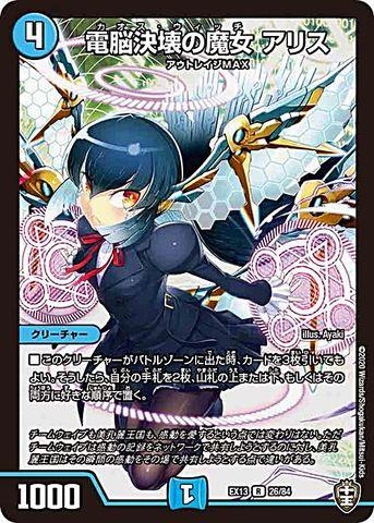 [R] 電脳決壊の魔女 アリス (EX13-26/水)