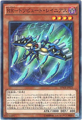 RR-トリビュート・レイニアス (Super/SPWR-JP021?)3_闇4