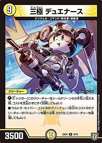 【売切】 [-] 三極 デュエナース (EX04-09/光)