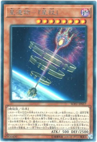 星遺物-『星杖』 (Rare/SOFU-JP017)オルフェゴール3_闇8