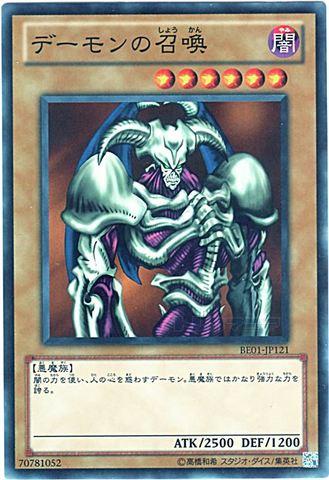 デーモンの召喚 (Super/BE01-JP121)3_闇6