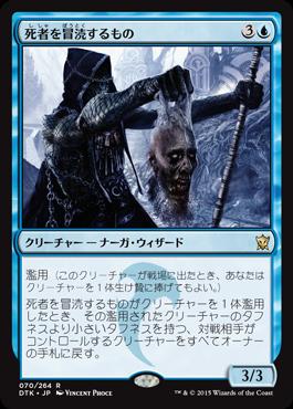 死者を冒涜するもの/Profaner of the Dead/DTK-070/R/青