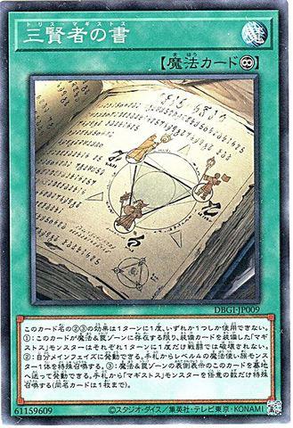 [N/N-P] 三賢者の書 (マギストス1_永続魔法/DBGI-JP009)